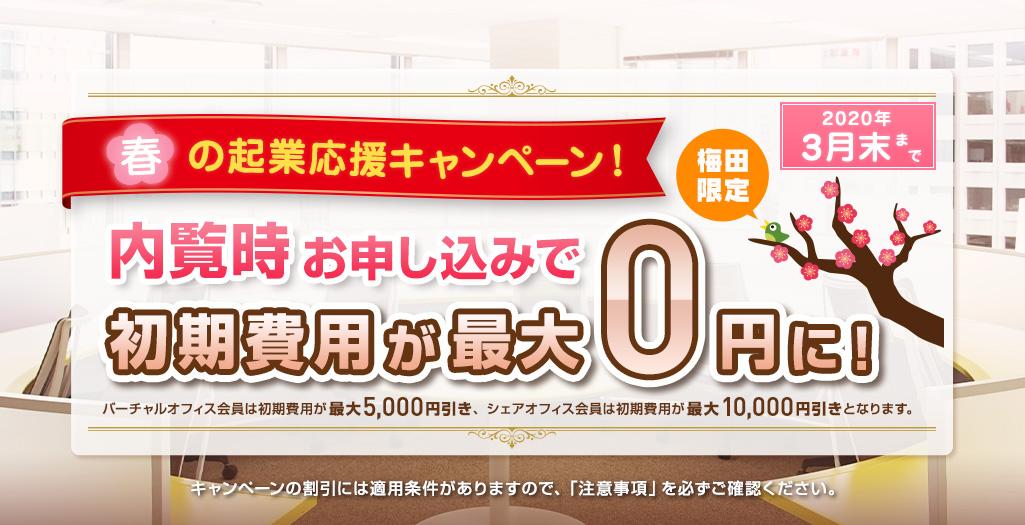 春の応援キャンペーン「内覧時お申し込みで初期費用が最大0円に!」