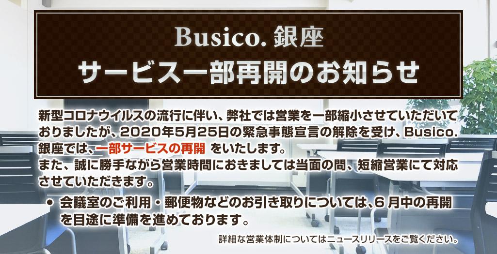 Busico.銀座 サービス一部再開のお知らせ