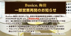 Busico.梅田 一部営業再開のお知らせ