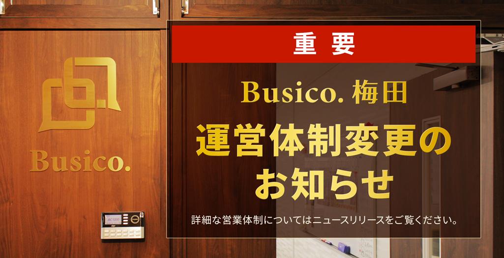 Busico.梅田 運営体制変更のお知らせ