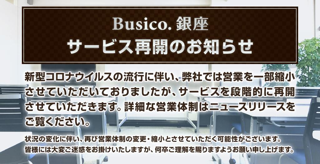 Busico.銀座 サービス再開のお知らせ