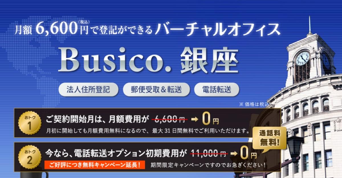 銀座コワーキングスペース_busico銀座_サービス概要